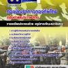 [[new]]สอบกลุ่มตำแหน่งภาษาไทย กองบัญชาการกองทัพไทย โหลดแนวข้อสอบ Line:0624363738