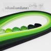กระดาษ 3mm โทนสีเขียว 6 สี รวม 120 เส้น (Quilling paper strips 3 mm green tone)
