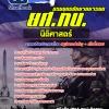 [[new]]สอบนิติศาสตร์ กรมยุทธศึกษาทหารบก (ยศ.ทบ) Line:0624363738