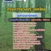 [[new]]สอบพนักงานการเกษตร กรมการยางประเทศไทย Line-0624363738