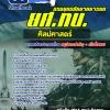 [[new]]สอบศิลปศาสตร์ กรมยุทธศึกษาทหารบก (ยศ.ทบ) Line:0624363738
