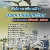 [[new]]สอบนักเรียนการบินพลเรือน กรมการบินพล โหลดแนวข้อสอบ 0624363738
