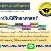 [[new]]สอบนักวิทยาศาสตร์ สถาบันนิติวิทยาศาสตร์ Line:0624363738