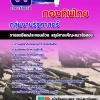 [[new]]สอบกลุ่มตำแหน่งรัฐศาสตร์ กองบัญชาการกองทัพไทย โหลดแนวข้อสอบ Line:0624363738