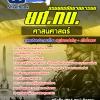 [[new]]สอบศาสนศาสตร์ กรมยุทธศึกษาทหารบก (ยศ.ทบ) Line:0624363738