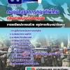 [[new]]สอบกลุ่มตำแหน่งรังสีเทคนิค กองบัญชาการกองทัพไทย โหลดแนวข้อสอบ Line:0624363738