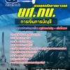 [[new]]สอบการเงินการบัญชี กรมยุทธศึกษาทหารบก (ยศ.ทบ) Line:0624363738