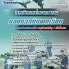 [[new]]สอบการจัดการท่าอากาศยาน กรมการบินพลเรือน โหลดแนวข้อสอบ 0624363738