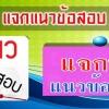 คลิกด่วน!!แจกฟรีแนวข้อสอบสัสดี ทบ. (ภาษาไทย)
