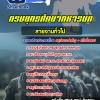 [[new]]สอบสายงานทั่วไป กรมยุทธศึกษาทหารบก (ยศ.ทบ) Line:0624363738