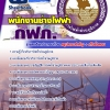 [[new]]สอบพนักงานช่างไฟฟ้า การไฟฟ้าส่วนภูมิภาค (กฟภ.) โหลดแนวข้อสอบ 0624363738