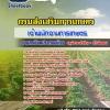 แนวข้อสอบเจ้าพนักงานการเกษตร กรมส่งเสริมการเกษตร