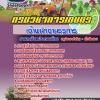 [[new]]สอบเจ้าพนักงานธุรการ กรมวิชาการเกษตร Line:0624363738 โหลดแนวข้อสอบ