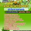 [[new]]สอบนักวิชาการเกษตร กรมวิชาการเกษตร Line:0624363738 โหลดแนวข้อสอบ