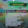 [[new]]สอบนักวิชาการมาตรฐาน สำนักงานมาตรฐานสินค้าเกษตรและอาหารแห่งชาติ Line:0624363738