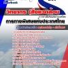 [[new]]สอบวิทยากร(สิ่งแวดล้อม) การทางพิเศษแห่งประเทศไทย กทพ.
