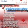 [[new]]สอบเจ้าหน้าที่บริหารงานทั่วไป สภากาชาดไทย Q5005