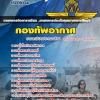 [[new]]สอบนายทหารกิจการาเซียน ,นายทหารประกันคุณภาพการศึกษา กองทัพอากาศ โหลดแนวข้อสอบ Line:0624363738