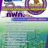 [[new]]สอบพนักงานช่างโทรคมนาคม-อิเล็กทรอนิกส์ การไฟฟ้าส่วนภูมิภาค (กฟภ.) โหลดแนวข้อสอบ 0624363738