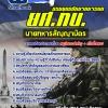 [[new]]สอบนายทหารสัญญาบัตร กรมยุทธศึกษาทหารบก (ยศ.ทบ) Line:0624363738