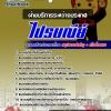 [[new]]สอบฝ่ายบริการระหว่างประเทศ ไปรษณีย์ไทย โหลดแนวข้อสอบ Line:0624363738