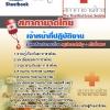[[new]]สอบเจ้าหน้าที่ปฏิบัติงาน สภากาชาดไทย Q5007