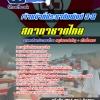 [[new]]สอบเจ้าหน้าที่ประชาสัมพันธ์ 3-5 สภากาชาดไทย