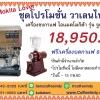 เครื่องชงกาแฟโมกิต้า รุ่น จูเนียร์ 18,950.- ฟรี!เครื่องบด 600n