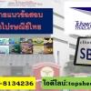 ฝ่ายกฏหมาย บริษัทไปรษณีย์ไทย จำกัด