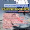 [[new]]สอบนักวิชาการตรวจเงินแผ่นดินปฏิบัติการ (กฏหมาย) สำนักงานตรวจเงินแผ่นดิน สตง. โหลดแนวข้อสอบ Line:0624363738
