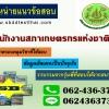 [[new]]สอบนักวิชาการเกษตรปฏิบัติการ สํานักงานสภาเกษตรกรแห่งชาติ โหลดแนวข้อสอบ Line:0624363738