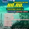[[new]]สอบวิทยาศาสตร์ ประเภท ข กรมยุทธศึกษาทหารบก (ยศ.ทบ) Line:0624363738