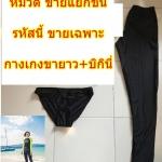 [พร้อมส่ง]SE-106 กางเกงขายาวสีดำ ชุดว่ายน้ำขาวยาว ((หมวดขายแยกชิ้น))