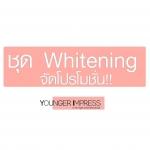 ชุด Whitening จัดโปรโมชั่น!!