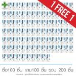 ซื้อเยอะ ลดเพิ่ม - เซรั่มหน้าเด็ก YOUNG TREATMENT ซื้อ 100 แถม 100 รับเลย 200 ชิ้น ในราคาสุดพิเศษ