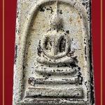 พระสมเด็จฯ พิมพ์พระประธาน (พิมพ์ลุงพุฒ) กรุวัดสะตือ LPS 002