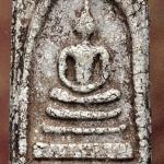 พระสมเด็จฯ กรุพระปรางค์วัดระฆังฯ PํPT 113
