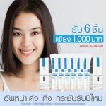 Young Treatment Serum 6 ชิ้น 1,000 บาท จำกัด 100 ชุด!