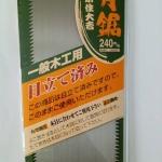 MIKI DAIKICHI 100205 240mm. Japanese Ryoba Saw - เลื่อยญี่ปุ่นสองหน้า ตัดได้ทั้งตามเสี้ยน และขวางเสี้ยนขนาด 240 มม. JAPAN