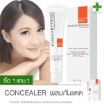 Younger Impress Concealer Sunscreen Foundation Beige Silky SPF50 PA+++ 15 g. (ซื้อ 1 ฟรี 1)