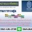 [[new]]สอบเจ้าหน้าที่บริหารงานทั่วไป กรมการกงสุล Line-0624363738 thumbnail 1