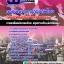 [[new]]สอบกลุ่มตำแหน่งไฟฟ้าอุตสาหกรรม กองบัญชาการกองทัพไทย โหลดแนวข้อสอบ Line:0624363738 thumbnail 1