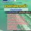 [[new]]สอบเจ้าพนักงานธุรการ กรมทรัพยากรน้ำ โหลดแนวข้อสอบ Line:0624363738 thumbnail 1