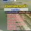 [[new]]สอบนายช่างโยธา กรมทรัพยากรน้ำ โหลดแนวข้อสอบ Line:0624363738 thumbnail 1
