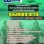 [[new]]สอบนายทหารจัดดำเนินงาน นายทหารเทคโนโลยีสารสนเทศและการสื่อสาร นายทหารปฏิบัติการคอมพิวเตอร์ กองทัพอากาศ โหลดแนวข้อสอบ Line:0624363738 thumbnail 1