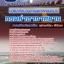 [[new]]สอบเจ้าหน้าที่ตรวจอาวุธและวัตถุอันตราย กรมท่าอากาศยาน Line:0624363738 โหลดแนวข้อสอบ thumbnail 1