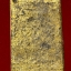 พระสมเด็จฯ พิมพ์ใหญ่ ปิดทอง (กรุทับทอง) กรุวัดสะตือ TG 102 thumbnail 3
