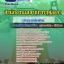 [[new]]สอบนักประชาสัมพันธ์ปฏิบัติการ สำนักงานเลขาธิการวุฒิสภา Line:0624363738 thumbnail 1