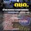 [[new]]สอบตำรวจตระเวนชายแดน(ตชด.) สำนักงานตำรวจแห่งชาติ thumbnail 1