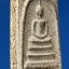 พระสมเด็จฯ พิมพ์วัดระฆังฯ บรรจุกรุวัดสะตือ RK 209 thumbnail 2